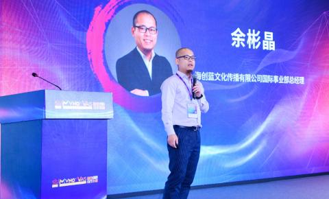 上海创蓝文化传播有限公司国际事业部总经理余彬晶:如果错过了中国互联网红利, 全球互联网红利在哪里?