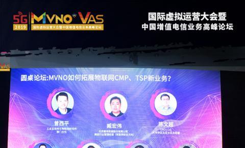 圆桌对话:MVNO如何拓展物联网CMP、TSP业务