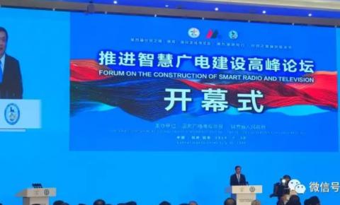 张宏森:把智慧广电主动融入广电5G大局