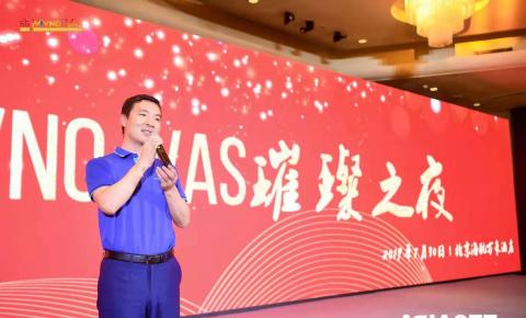 璀璨光华—海航通信独家冠名2019MVNO/VAS 国际虚拟运营峰会