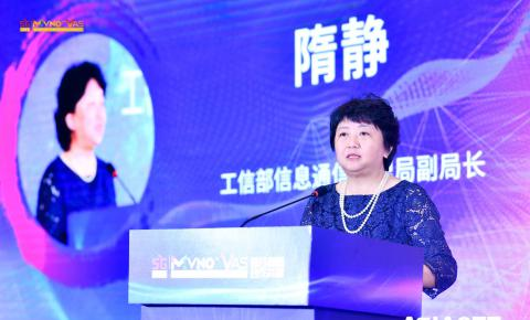 工业和信息化部信息通信管理局副局长隋静:加大力度促进电信行业良好市场环境