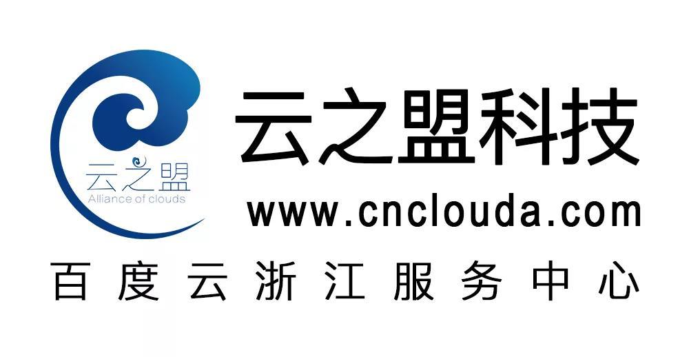 【CDN大带宽】云之盟携手衢州、杭州电信机房,推出三种大带宽租用服务打造CDN服务