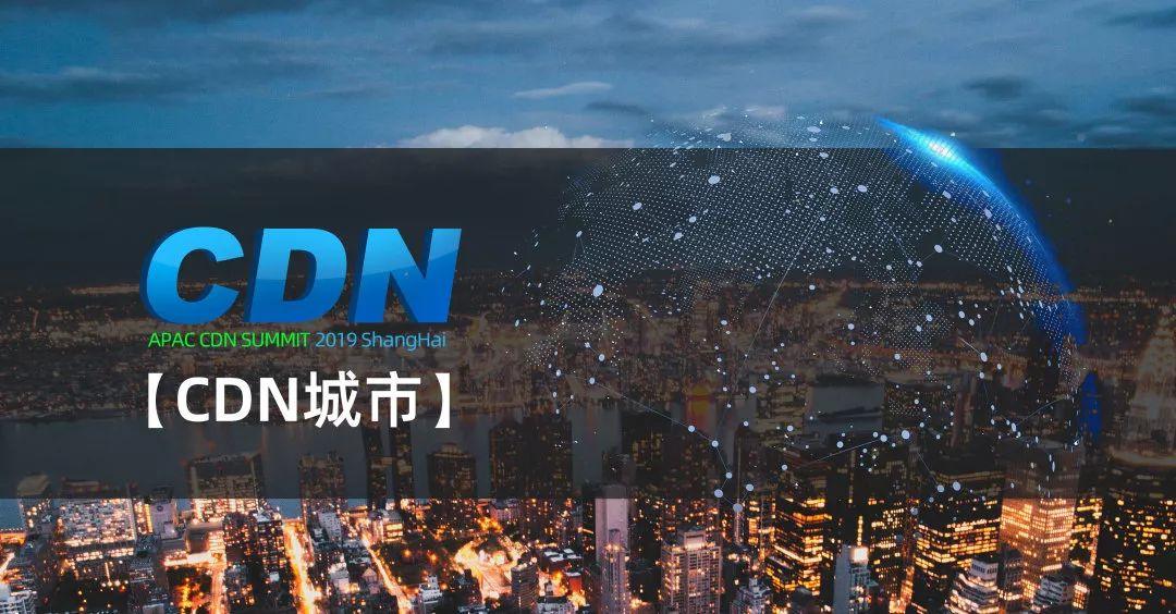 【CDN城市】沪108家流量型公司,托起上海互联网力量