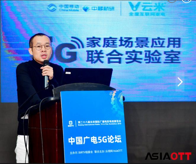 【BIRTV】云米科技创始人兼CEO陈小平:5G+IoT自组网,终端连接高效快捷