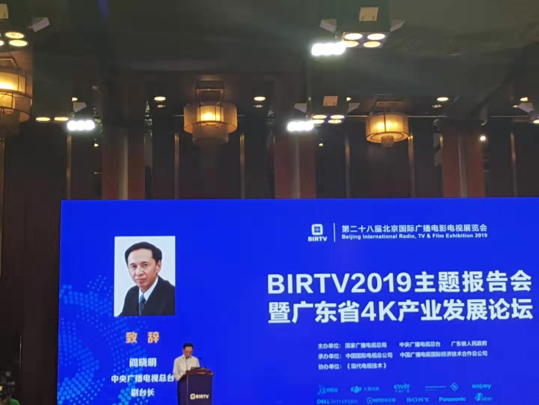 【BIRTV2019】阎晓明:全媒体时代要有得平台者得天下的意识