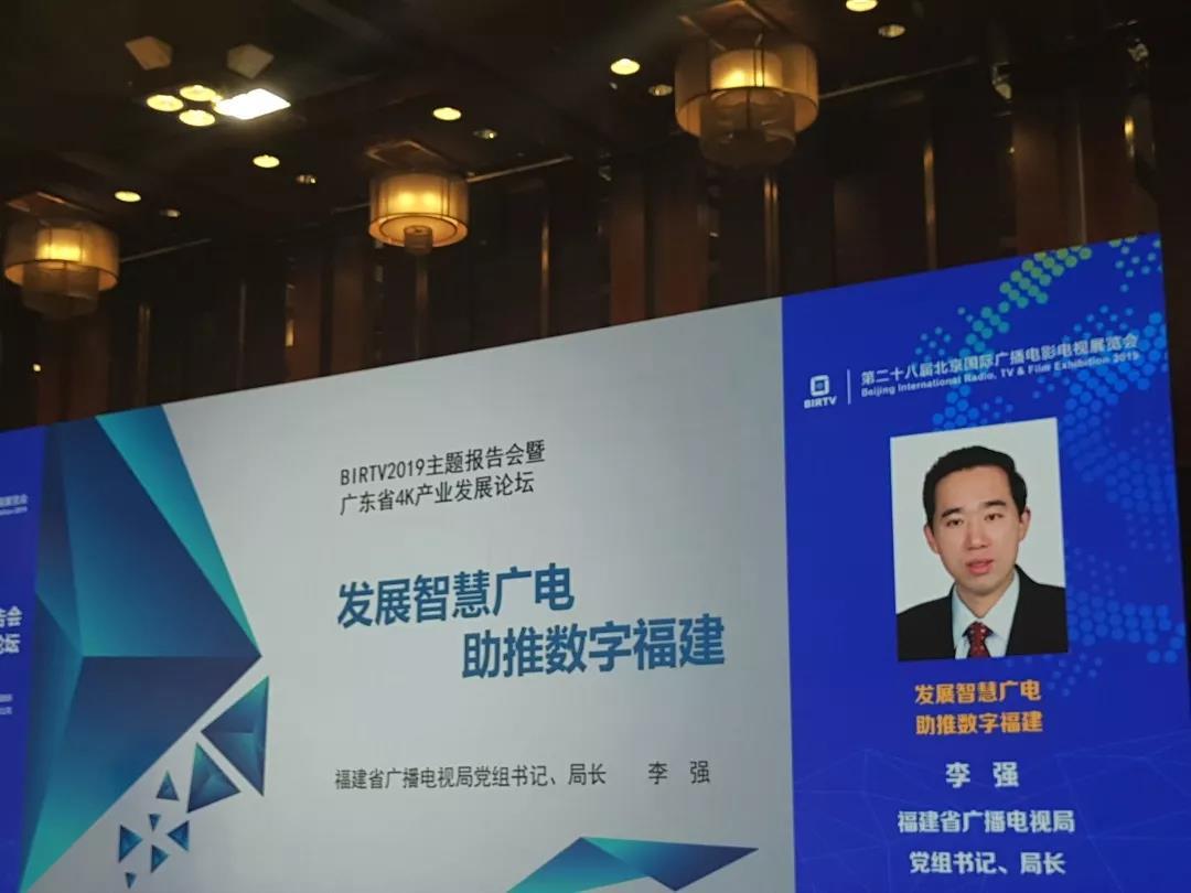 【BIRTV2019】福建广电局李强:加快完善智慧广电网络基础建设