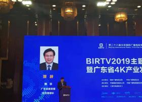 【BIRTV2019】傅华:广东省推动4K内容传输,已有58%视频用户成为4K用户用4K让人民获得高品质精神享受,广东已实现58%超高清覆盖