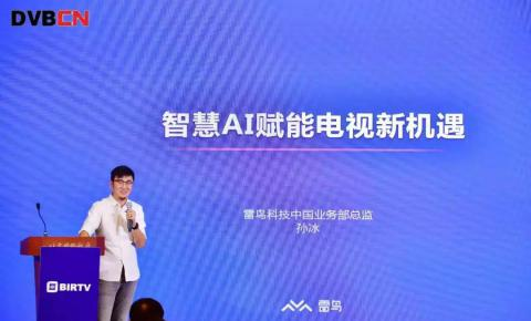 【BIRTV2019】雷鸟科技孙冰:智慧AI赋能电视新机遇