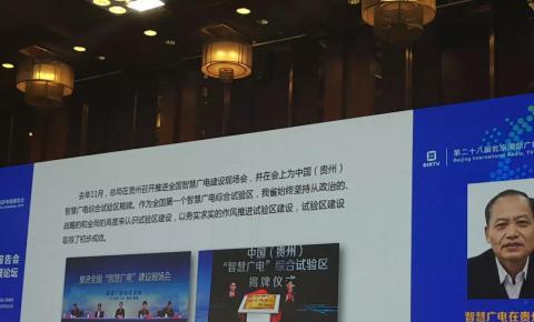 【BIRTV2019】贵州广电局耿杰:2019年4K超高清机顶盒用户450万以上