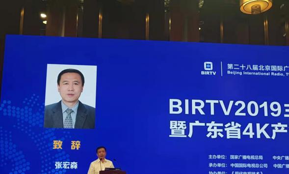 【BIRTV2019】张宏森:要把一体化理念融入到广电发展的全过程