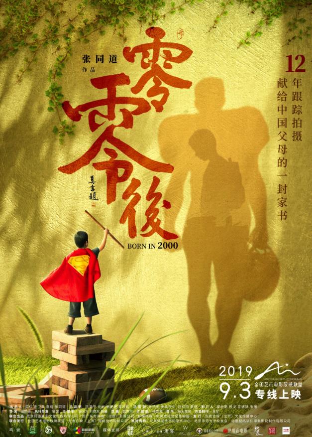 国广东方内容建设新作面世 电影《零零后》9月3日全国艺联院线上映