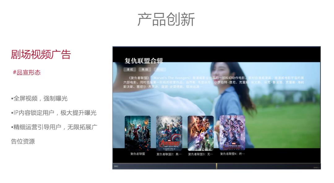 虹领金推剧场视频广告  虹魔方领OTT大屏营销新创新