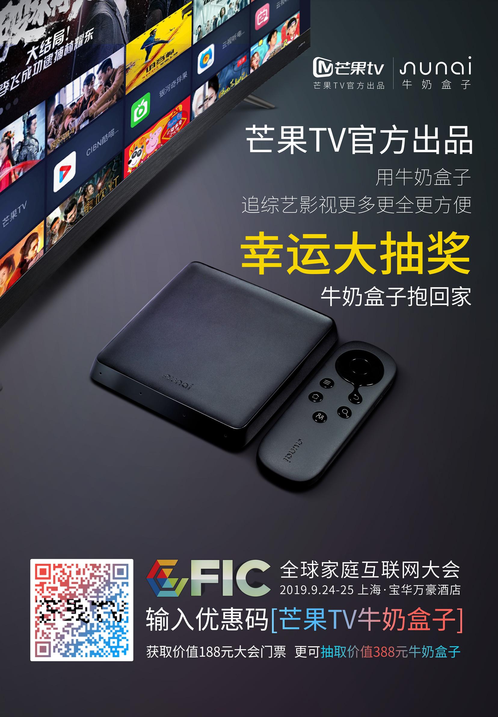 [GFICX芒果TV]芒果TV牛奶盒子免费送!!!