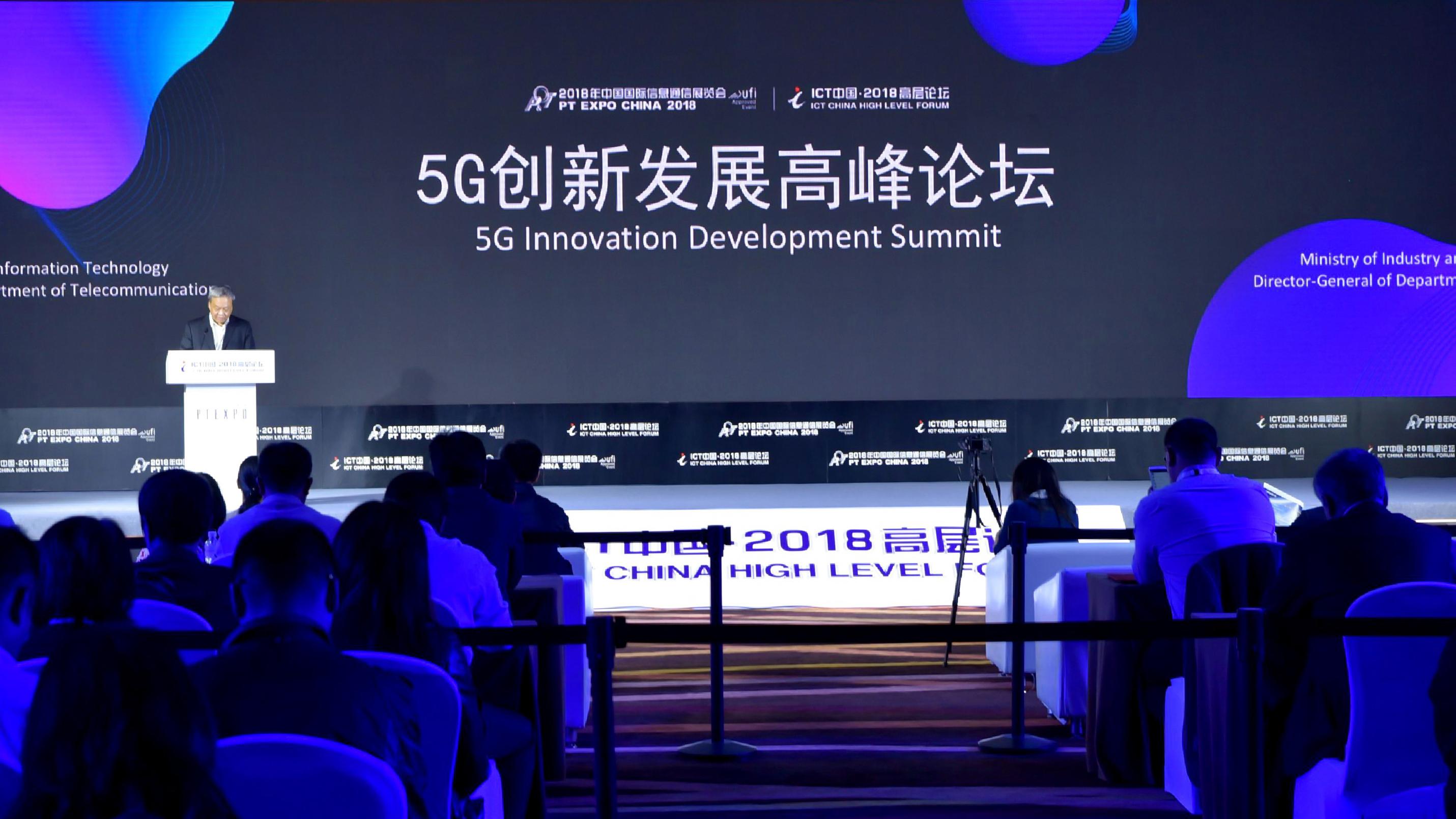 5G创新发展高峰论坛将举行 为商用时代揭幕
