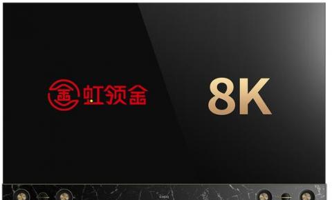 虹领金首家实现8K内容服务 推动<font color=