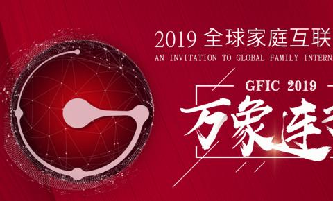 【万象连接】鸣谢赞助商-GFIC2019