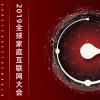 """亦非云应邀出席GFIC2019荣膺年度""""万象连接平台"""""""