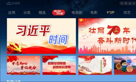 """新媒股份荣获2019 GFIC """"家庭互联网大屏领袖奖"""""""
