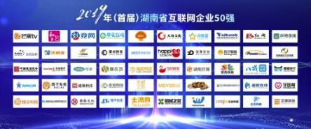 芒果TV位居2019年湖南省互联网企业50强第一名!