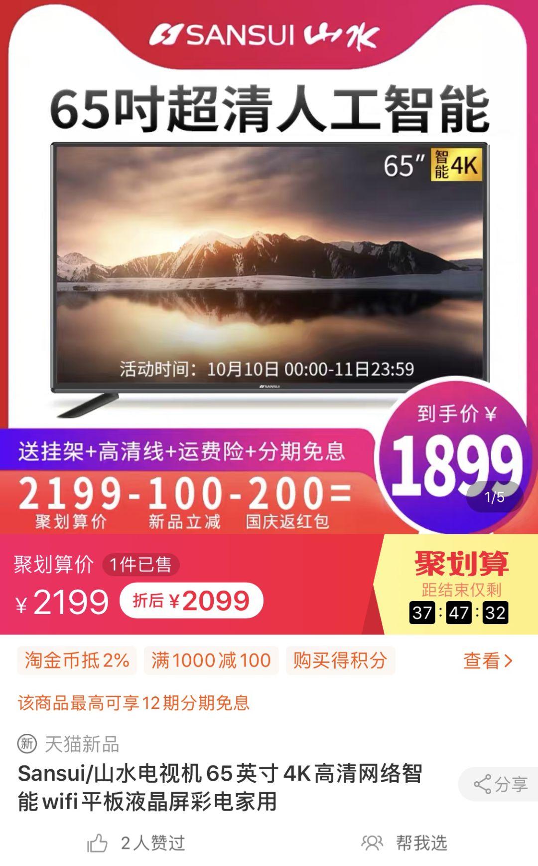 65寸4K/AI智能电视仅售1899元,聚划算联合优酷开启电视行业下半场