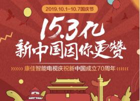 """""""优质内容+创意营销"""",康佳玩转OTT大屏为新中国点赞!"""