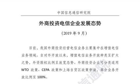 截至9月底,外商投资中国电信企业已达166家!