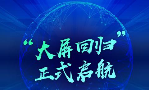 """协会强强联手 企业群策群力 """"大屏回归""""正式启航"""