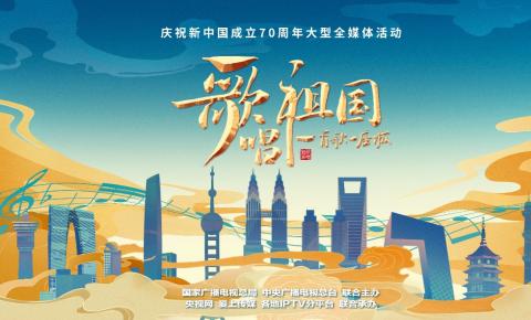 """传递时代音符,共赏一""""城""""一""""歌"""" 百视通推出《火种》8K献礼片展示上海祝福祖国"""