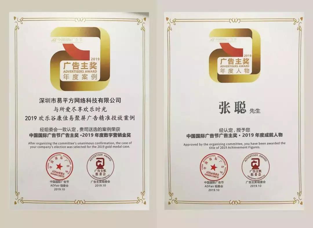 覆盖OTT用户1.51亿,康佳易平方摘得国际广告节两项大奖