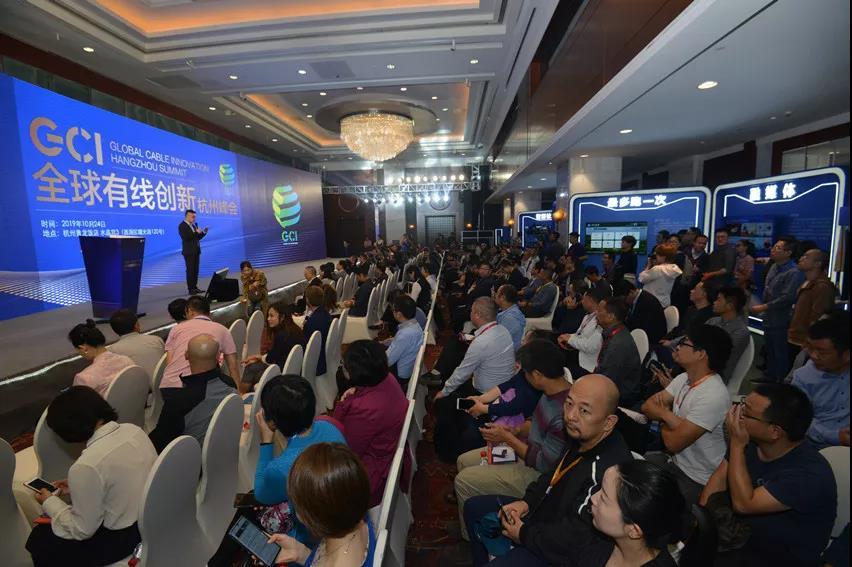 2019全球有线创新杭州峰会举行,华数邀中外厂商同台交流