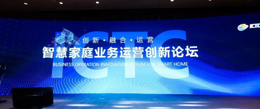 创新•融合•运营——浙江华数2019 ICTC智慧家庭业务运营创新论坛在杭召开