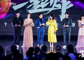 芒果TV 2020招商会:《妻子的浪漫旅行》《小小的追球》《掌中之物》《三千鸦杀》一大批热门剧综来袭