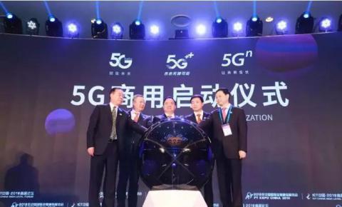 工信部、三大运营商正式启动5G商用(附演讲内容)
