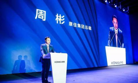 康佳发布236吋8K MicroLED未来屏,5G+8K突围大屏新概念