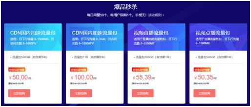 11.11全民购物狂欢 华为<font color=red>云</font><font color=red>CDN</font>最强省钱攻略来啦!