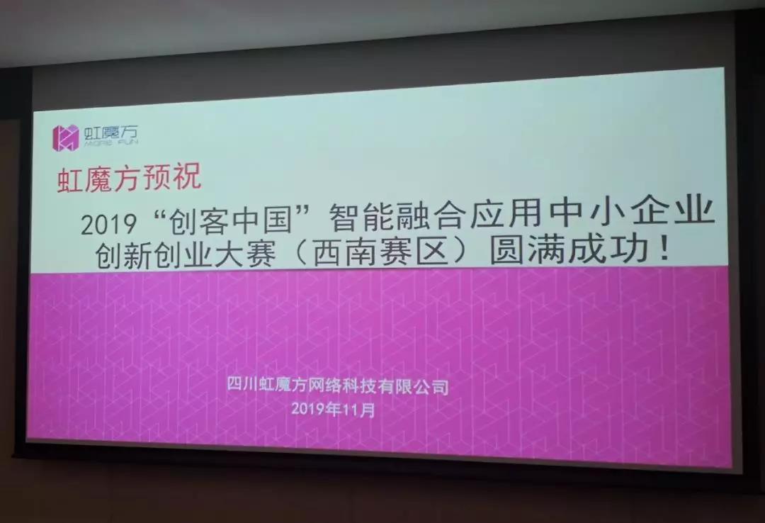 """虹领金""""智能电视增值平台及移动端系统关键技术及应用""""获四川科技厅好评,进一步整合智能融合应用"""