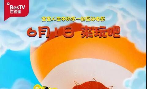 """百视通联合出品《巧虎大飞船历险记》荣获""""金海豚奖"""""""