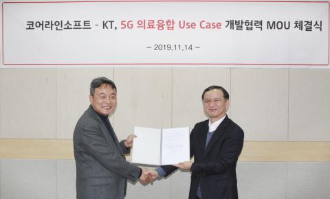 韩国电信计划将5G技术扩展到医疗领域
