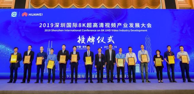 深圳成立8K超高清视频产业协作联盟,加快8K规模化应用