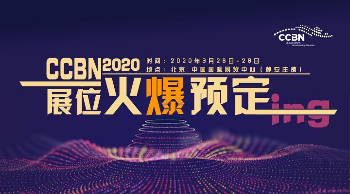 第二十八届中国国际广播电视信息网络展览会(CCBN2020)将在北京举行 ——展位和会议预订全面进行中
