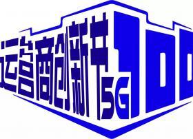 【12月4日】100+家运营商齐聚北京,5G运营商百人创新节即将开幕