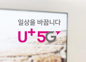 LG U +宣布未来五年内投资2.6万亿韩元创建基于5G的媒体内容