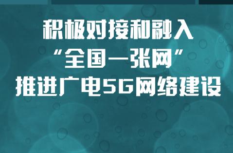 """江苏有线要积极对接和融入""""全国一张网"""",推进广电5G网络建设"""