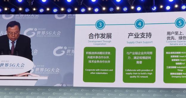 【重磅】赵景春:2020年中国广电5G正式<font color=