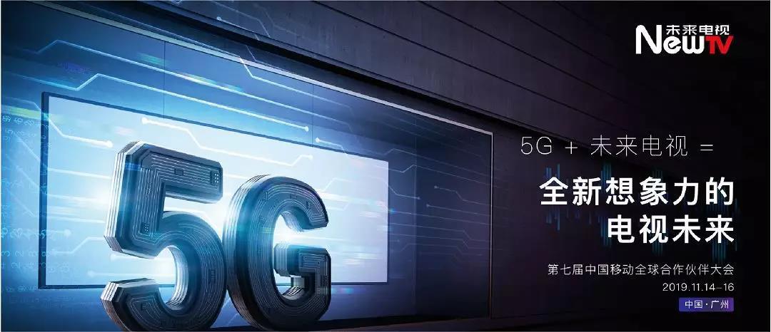 未来电视高能亮相中国移动全球合作伙伴大会,携手亿万家庭迈入智慧家庭新生活