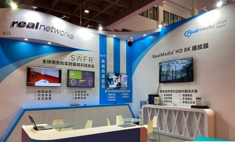 "RealNetworks,""5G+超高清视频""领跑2019世界5G大会"