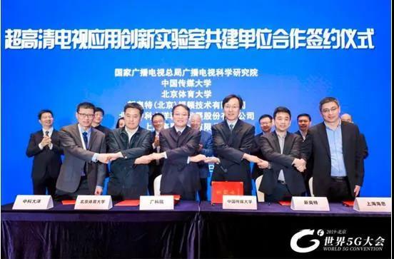 """""""超高清电视应用创新实验室""""共建协议在北京签署!"""