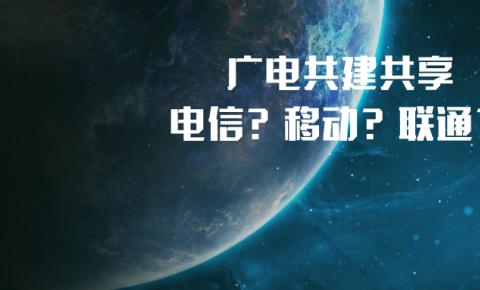 中国广电确定与一家运营商共建共享,电信?移动?联通?