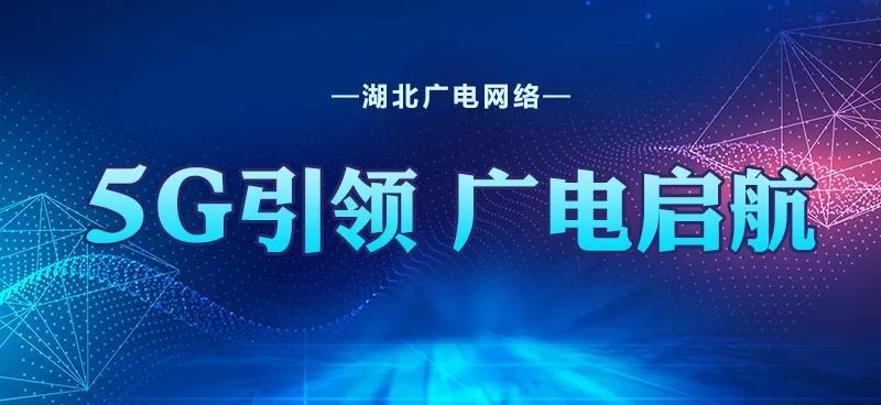 拭目以待!广电5G正式商用后将推出5G终端和商用套餐!