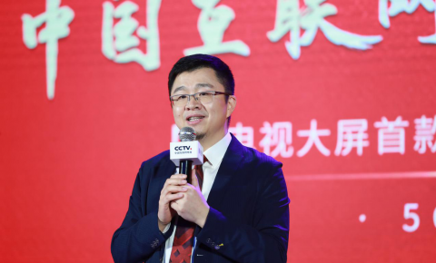 中国互联网电视汽车之夜成功举办,推出国内智能大屏端首款VR看车选车产品